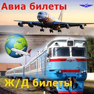 Авиа- и ж/д билеты Балашова