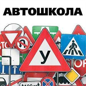 Автошколы Балашова