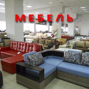 Магазины мебели Балашова