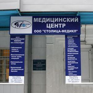 Медицинские центры Балашова