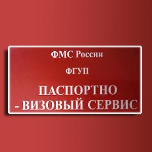 Паспортно-визовые службы Балашова