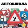 Автошколы в Балашове