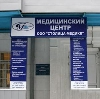 Медицинские центры в Балашове