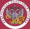 Налоговые инспекции, службы в Балашове
