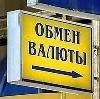 Обмен валют в Балашове