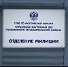 Отделения полиции в Балашове