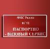 Паспортно-визовые службы в Балашове