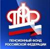 Пенсионные фонды в Балашове