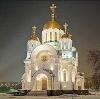 Религиозные учреждения в Балашове