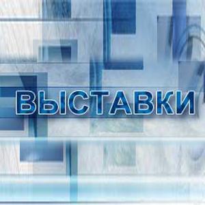 Выставки Балашова